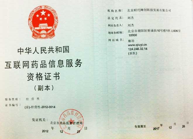 好大夫在线北京站_求医网--解决求医问药难题_在线咨询正规医院好大夫